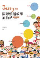 Jessy老師國際漢語教學加油站 : 教學策略篇 / Jessy Tu(涂馨文)著.