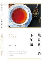 蘋果樹下的下午茶 : 英式下午茶事 / 秋宓著.