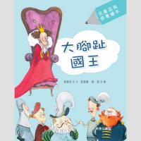 大腳趾國王 / 黃嘉莉文; 彭韻嘉, 周蕊圖.