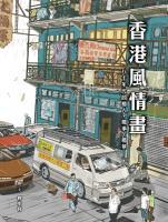 香港風情畫 : 八十年代的那人 那事 那景 / 釋本有圖.文.