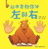 這本書教你分左右 / 舒爾薩.特斯著 ; 高哲,厄哥圖 ; [小花翻譯].