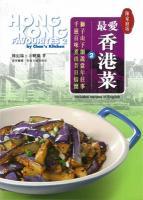 陳家廚坊. 最愛香港菜. 2 = Hong Kong favourites / 陳紀臨, 方曉嵐著.