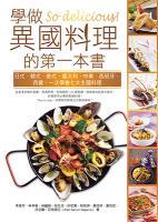 學做異國料理的第一本書so delicious! / 李香芳....等著.