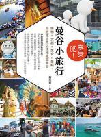 享受吧!曼谷小旅行 : 購物X文創X美食X景點,旅遊達人帶你搭地鐵遊曼谷 / 蔡志良著.