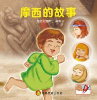 摩西的故事 / 陸趙鈞鴻編著.