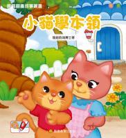小貓學本領 / 陸趙鈞鴻編著.