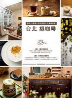 台北癮咖啡 : 尋味70家讓人初訪就愛上的風格店家 / 東販編輯部編著.