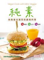 純素 : 肉食者也滿足的蔬食料理 = Vegan cook with Mimi Veggie / [Doris Wong@Mimi Veggie作].