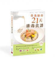 營養師的21天排毒食譜 / 高芷欣[著].