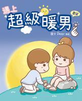 遇上超級暖男 / Dear me圖.文.
