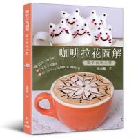 咖啡拉花圖解 : 從平面到立體 / 張增鵬著.