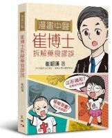 漫畫中醫崔博士拆解藥食謬誤 / 崔紹漢著.
