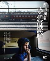西伯利亞夢想鐵路 / Anyway著