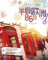 平遊歐洲86日 / Stella Yeung著