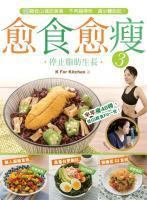 愈食愈瘦 . 3 : 停止脂肪生長 / K for Kitchen著.
