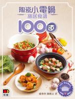 陶瓷小電鍋 : 窩居食譜100道 / 盧惠珍, 陳麗文著.