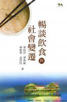 暢談飲食與社會變遷 / 梁桂玲...等著.
