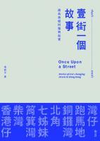 壹街一個故事 : 港島街道回憶與紀實 / 余震宇著.