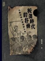 板蕩時代的抒情 : 抗戰時期的香港與文學 / 黃元山著.
