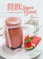 營飲super drink / 高芷欣著.
