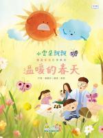 小雲朵飄飄漫遊香港四季系列:溫暖的春天 / [潘嘉妍作 ; 黃裳繪].