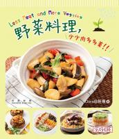 野菜料理,少少肉多多菜!!  / [Dora@飪意著].